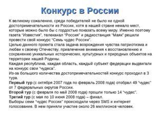 Конкурс в России К великому сожалению, среди победителей не было ни одной дос