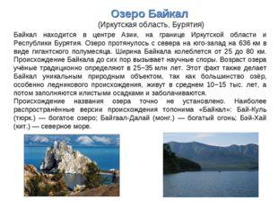 Озеро Байкал (Иркутская область, Бурятия) Байкал находится в центре Азии, на