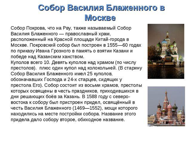 Собор Василия Блаженного в Москве Собор Покрова, что на Рву, также называемый...
