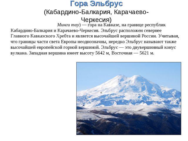 ГораЭльбрус (Кабардино-Балкария, Карачаево-Черкесия) Эльбру́с (карач.-балк....
