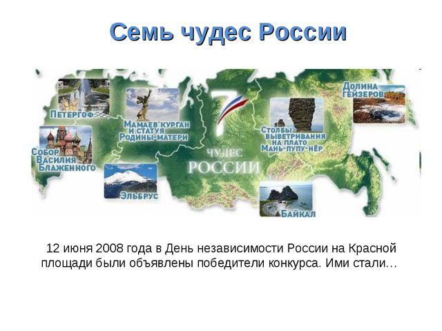 Семь чудес России 12 июня 2008 года в День независимости России на Красной пл...