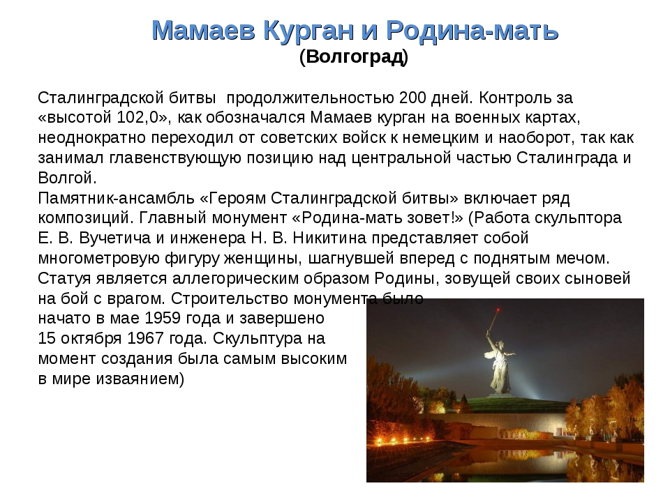 МамаевКурган и Родина-мать (Волгоград) Мама́ев курга́н расположен на месте о...