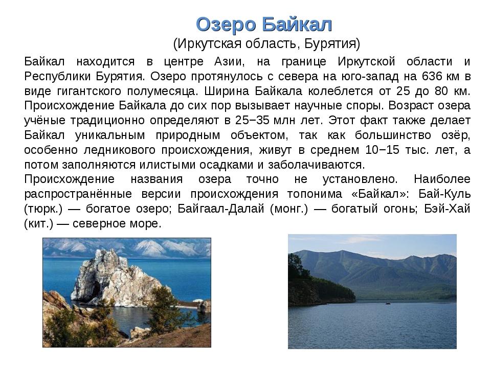 Озеро Байкал (Иркутская область, Бурятия) Байкал находится в центре Азии, на...