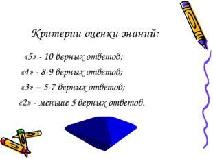 Критерии оценки знаний: «5» - 10 верных ответов; «4» - 8-9 верных ответов; «3