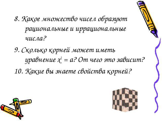 8. Какое множество чисел образуют рациональные и иррациональные числа? 9. Ско...