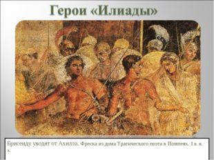 Брисеиду уводят от Ахилла. Фреска из дома Трагического поэта в Помпеях. 1 в.