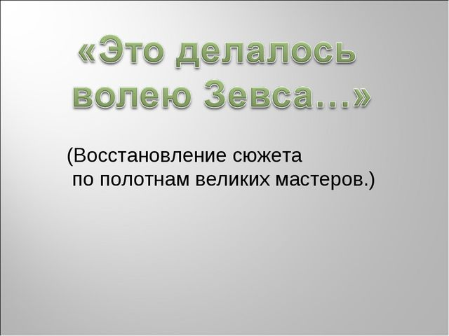 (Восстановление сюжета по полотнам великих мастеров.)