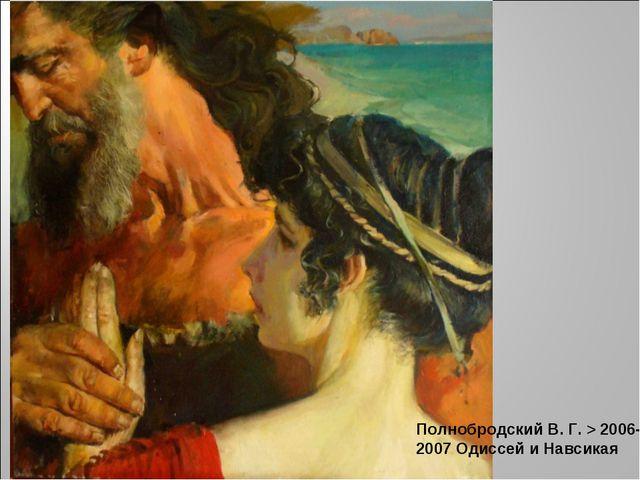 Полнобродский В. Г. > 2006-2007 Одиссей и Навсикая