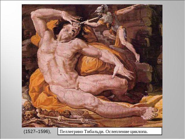 Пеллегрино Тибальди. Ослепление циклопа. (1527–1596),