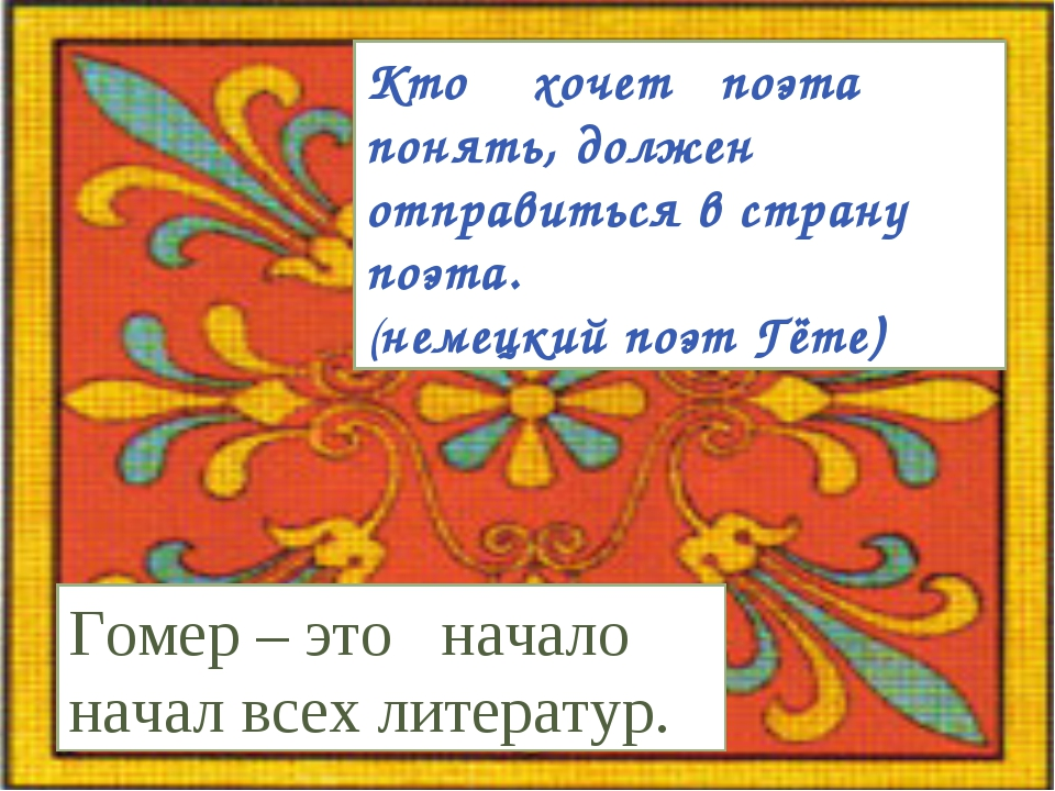 Кто хочет поэта понять, должен отправиться в страну поэта. (немецкий поэт Гёт...
