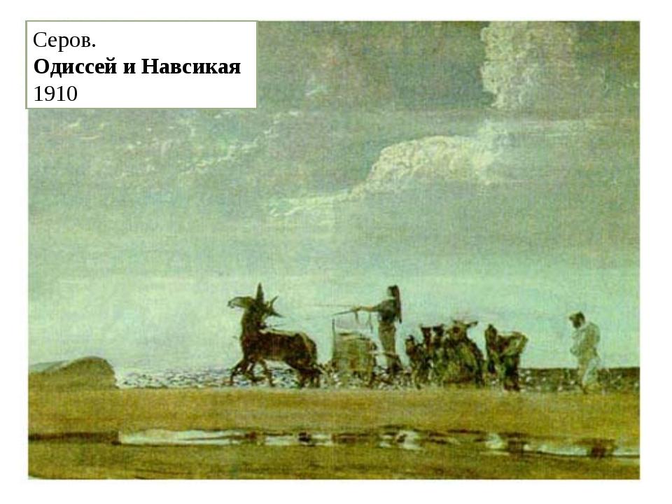 Серов. Одиссей и Навсикая 1910