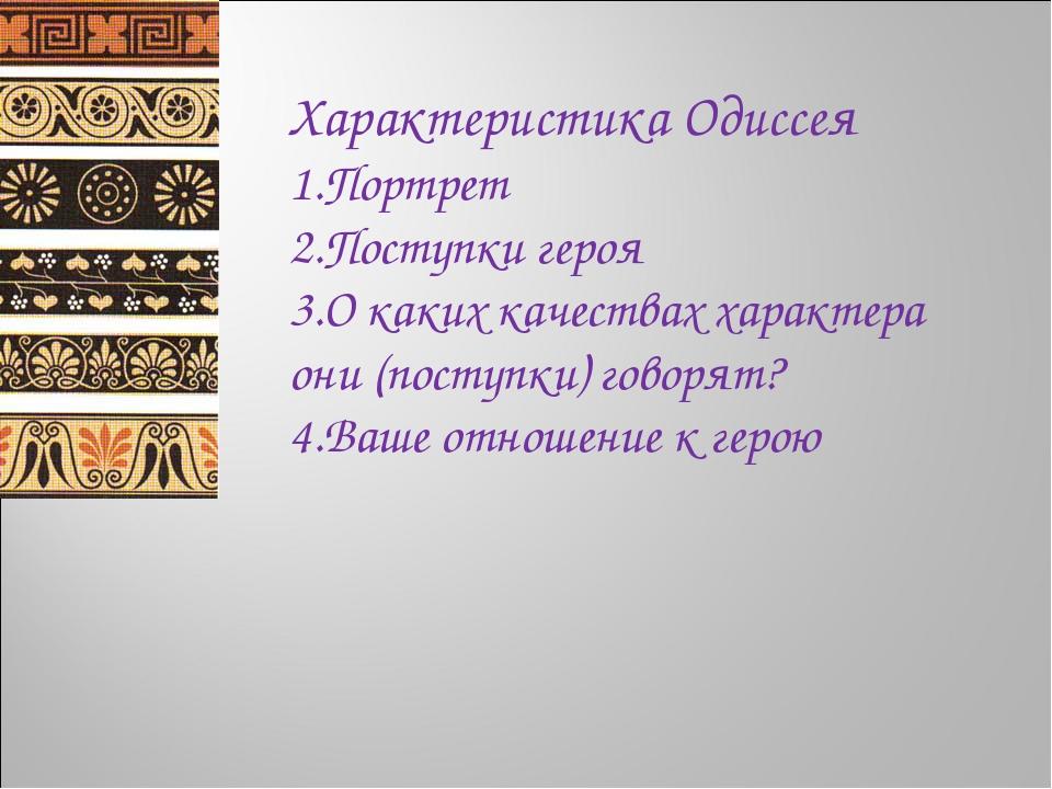 Характеристика Одиссея Портрет Поступки героя О каких качествах характера они...