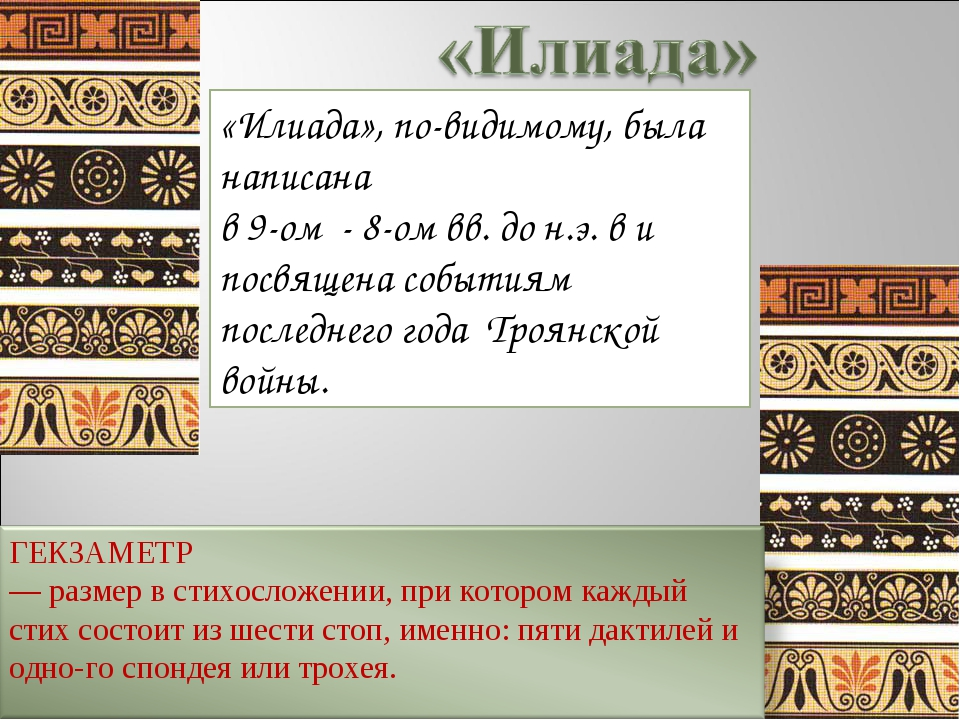 «Илиада», по-видимому, была написана в 9-ом - 8-ом вв. до н.э. в и посвящена...