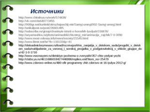Источники http://www.chitalnya.ru/work/574436/ http://vk.com/club40773455 htt