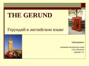 THE GERUND Герундий в английском языке Подготовлено: учителем английского язы