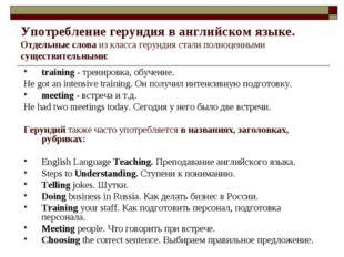 Употребление герундия в английском языке. Отдельные слова из класса герундия