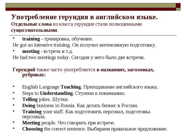 Употребление герундия в английском языке. Отдельные слова из класса герундия...