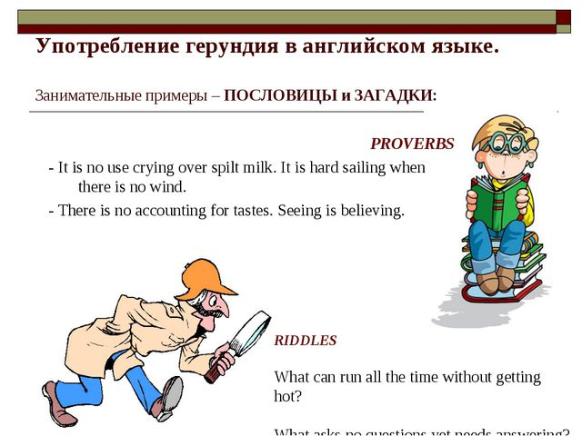 Употребление герундия в английском языке. Занимательные примеры – ПОСЛОВИЦЫ и...