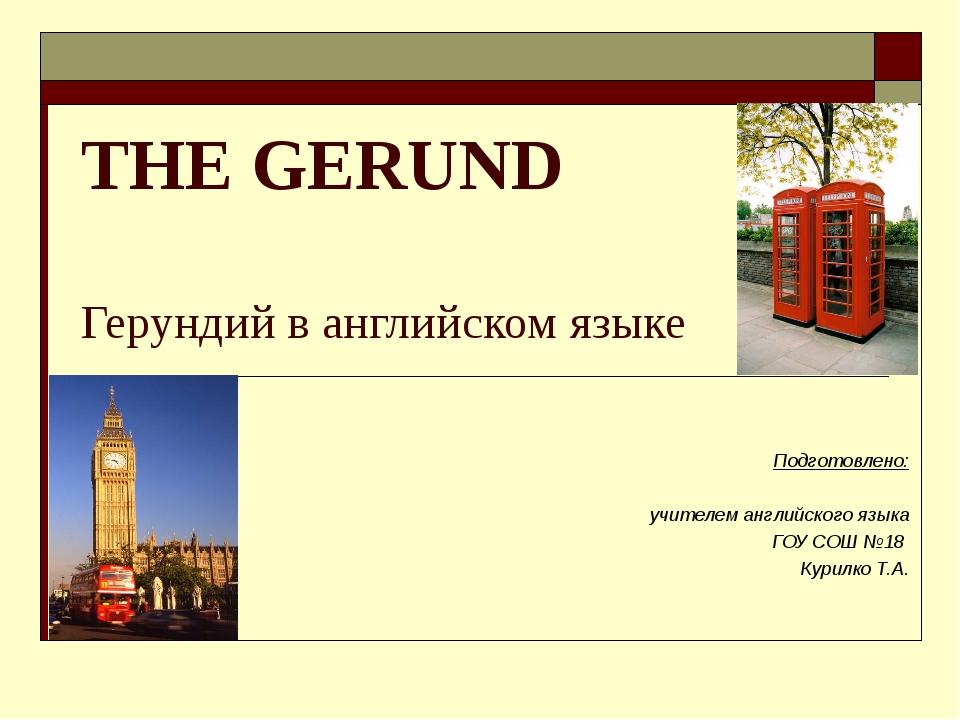 THE GERUND Герундий в английском языке Подготовлено: учителем английского язы...