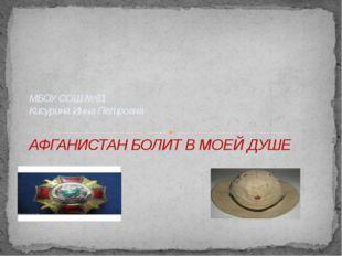 МБОУ СОШ №61 Кисурина Инна Петровна АФГАНИСТАН БОЛИТ В МОЕЙ ДУШЕ