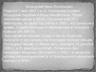 Вошедский Иван Васильевич Родился 7 мая 1962 г. в сл. Шарпаевка в семье Вошед