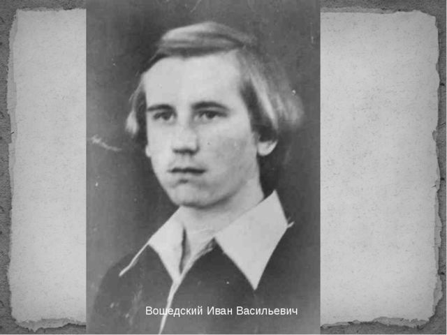 Вошедский Иван Васильевич