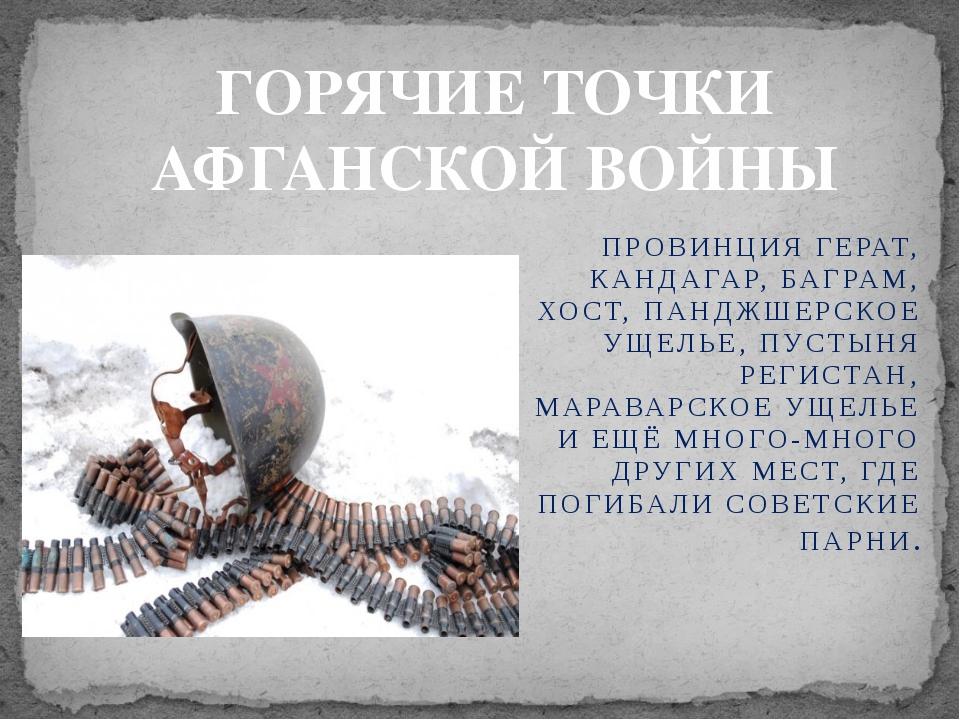 ПРОВИНЦИЯ ГЕРАТ, КАНДАГАР, БАГРАМ, ХОСТ, ПАНДЖШЕРСКОЕ УЩЕЛЬЕ, ПУСТЫНЯ РЕГИСТА...