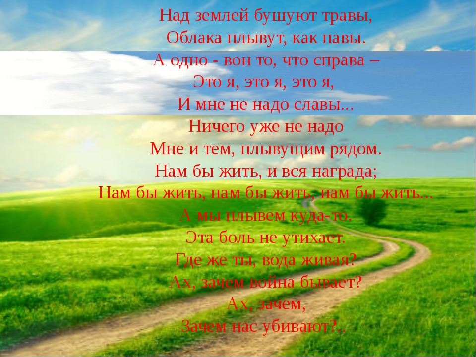 Над землей бушуют травы, Облака плывут, как павы. А одно - вон то, что справа...