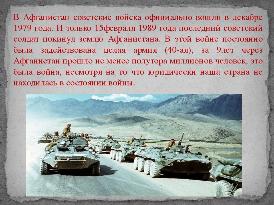 В Афганистан советские войска официально вошли в декабре 1979 года. И только...