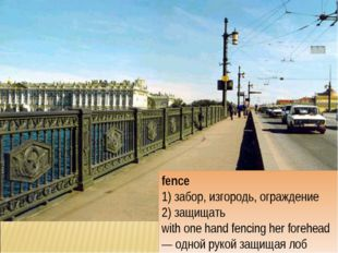 fence 1) забор, изгородь, ограждение 2) защищать with one hand fencing her fo