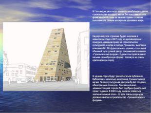 В Голландии уже скоро появится необычное здание, строительство которого могли
