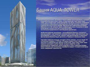 Башня AQUA TOWER Возрастающая плотность застройки в Чикаго требует высотной б