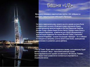 Башня «U2» Музыканты всемирно известной рок-группы «U2» собираются построить
