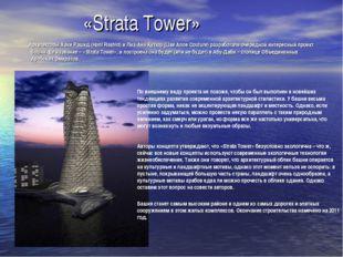 «Strata Tower» Архитекторы Хани Рашид (Hani Rashid) и Лиз-Анн Кутюр (Lise An