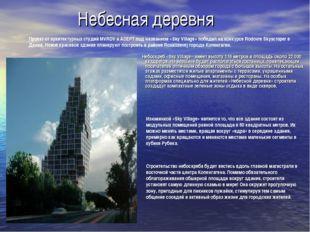 Небесная деревня Небоскреб «Sky Village» имеет высоту 116 метров и площадь ок