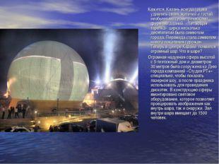 Кажется, Казань всегда готова удивлять своих жителей и гостей необычными гео