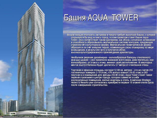 Башня AQUA TOWER Возрастающая плотность застройки в Чикаго требует высотной б...