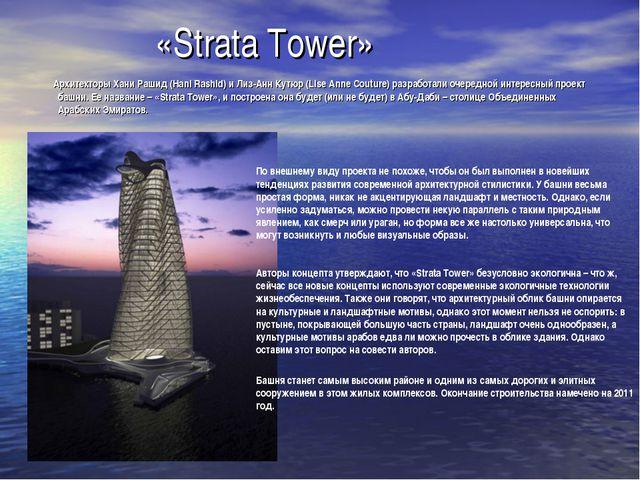«Strata Tower» Архитекторы Хани Рашид (Hani Rashid) и Лиз-Анн Кутюр (Lise An...