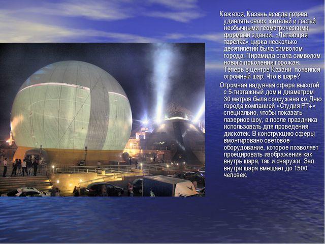 Кажется, Казань всегда готова удивлять своих жителей и гостей необычными гео...