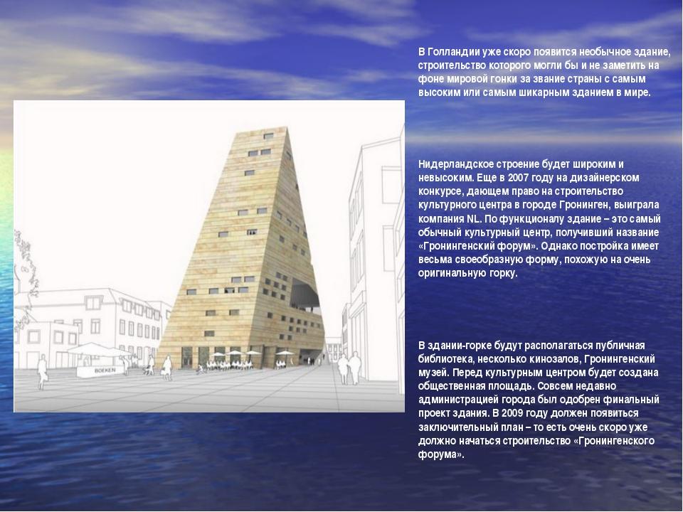 В Голландии уже скоро появится необычное здание, строительство которого могли...