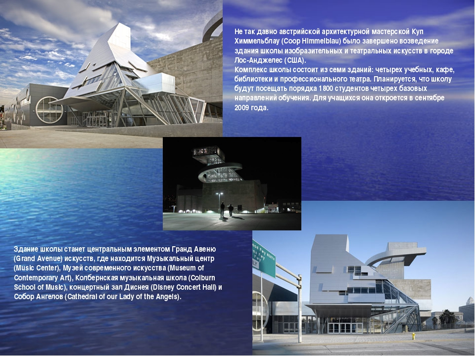 Не так давно австрийской архитектурной мастерской Куп Химмельблау (Coop Himme...