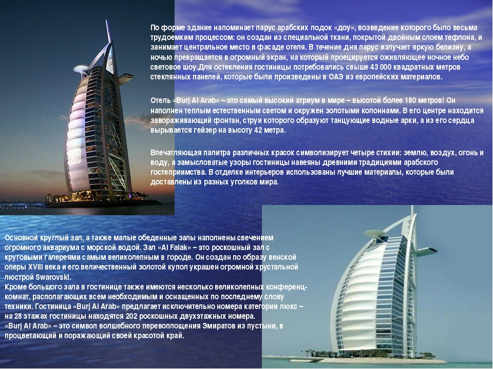 По форме здание напоминает парус арабских лодок «доу», возведение которого б...