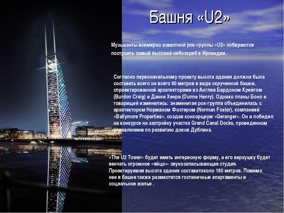 Башня «U2» Музыканты всемирно известной рок-группы «U2» собираются построить...