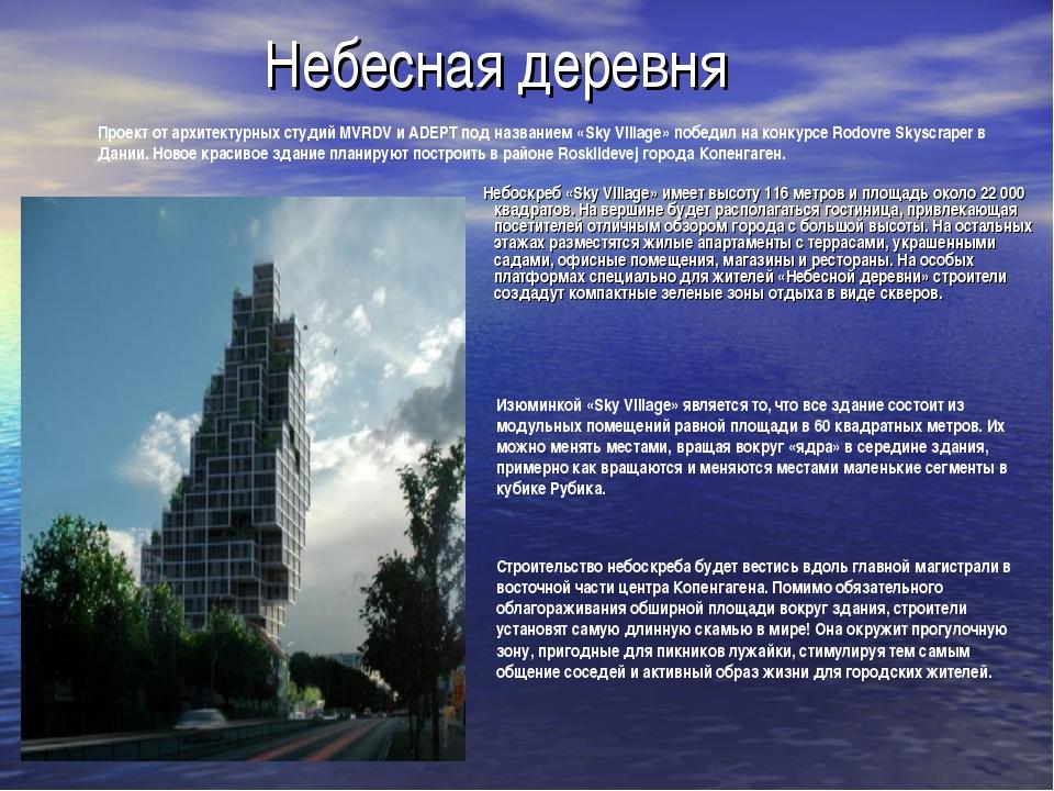 Небесная деревня Небоскреб «Sky Village» имеет высоту 116 метров и площадь ок...