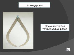 Масонские знаки Книга Священного Закона - один из трёх основных светочей Сво