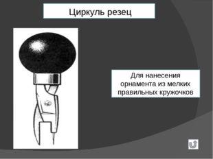 Циркуль в медицине Циркуль калипер Толстотный циркуль Циркуль Вебера