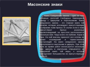 Циркуль в живописи Бог Саваофа в образе Творца и Архитектора Вселенной с цирк