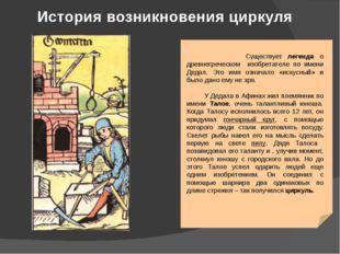 История возникновения циркуля Существует легенда о древнегреческом изобретате