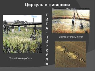 Памятники циркулю 9 августа – день циркуля