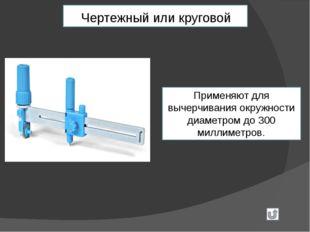Циркуль измерительный Служит для разметки линейных размеров (состоит из двух